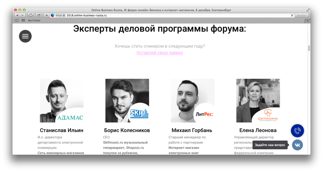 Екатеринбург, Форум «Online Business Russia»